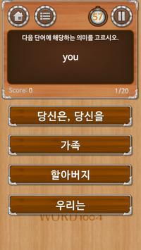 워드천사 워드 V2 Level01 screenshot 19