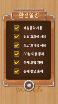 워드천사 워드 V2 Level01 apk screenshot