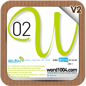 워드천사 워드 V2 Level02 icon