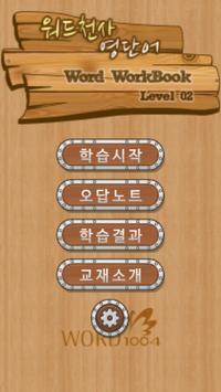 워드천사 워드 V2 Level02 poster