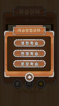 워드천사 워드 V2 Level09 apk screenshot