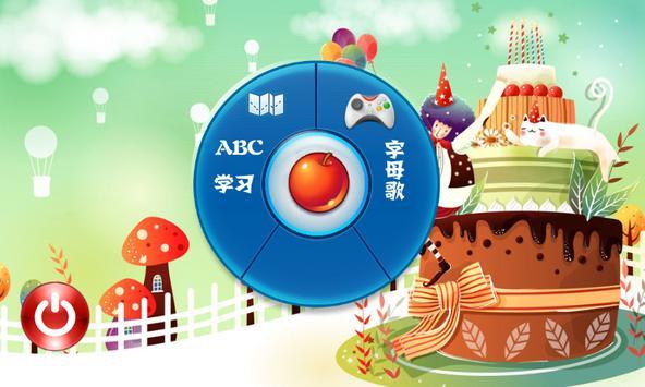 宝宝学ABC screenshot 1