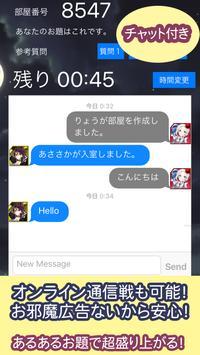 WordWolf screenshot 6