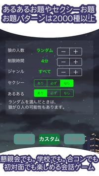 WordWolf screenshot 8