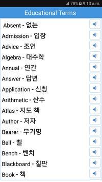 Daily Words English to Korean screenshot 5