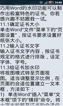 Word技巧宝典 poster