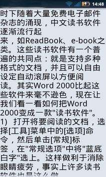 Word技巧宝典 screenshot 1