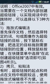 Word技巧宝典 screenshot 2