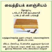 வைத்தியக் களஞ்சியம் icon