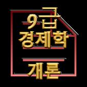 공무원 기출문제 경제학개론 모의고사 9급 icon