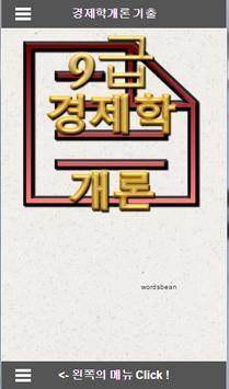 공무원 기출문제 경제학개론 모의고사 9급 poster