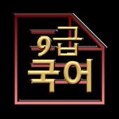 공무원 기출문제 국어 모의고사 9급 icon