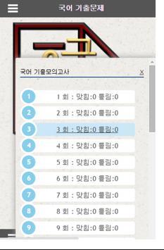 공무원 기출문제 국어 모의고사 9급 apk screenshot