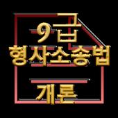 공무원 기출문제  형사소송법 개론 모의고사 9급 icon