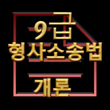 공무원 기출문제  형사소송법 개론 모의고사 9급 poster