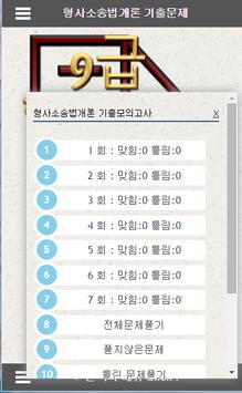 공무원 기출문제  형사소송법 개론 모의고사 9급 apk screenshot
