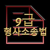 공무원 기출문제 형사소송법 모의고사 9급 icon