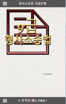 공무원 기출문제 형사소송법 모의고사 9급 poster