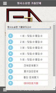 공무원 기출문제 형사소송법 모의고사 9급 apk screenshot