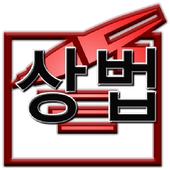 공무원 기출문제 상법  모의고사 법원직 icon