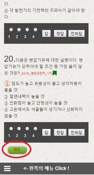 공무원 기출문제 토목설계 모의고사 9급 screenshot 4