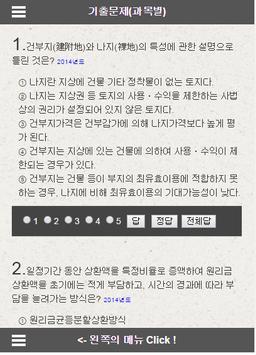 공인중개사 시험 기출문제 - 모의고사 및 과목별 apk screenshot