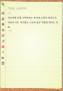 속담 한국속담 - 퀴즈 apk screenshot