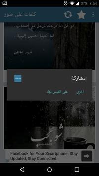 كلمات على صور screenshot 2