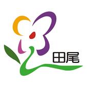 田尾自由行 icon