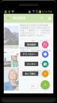 聞き流しニュースヘッドライン screenshot 1