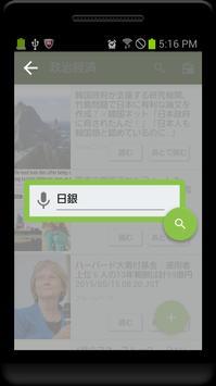 聞き流しニュースヘッドライン screenshot 3