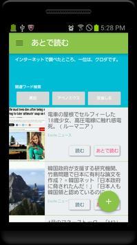 聞き流しニュースヘッドライン screenshot 4