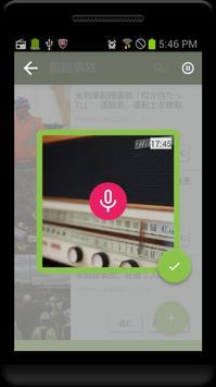 聞き流しニュースヘッドライン screenshot 5