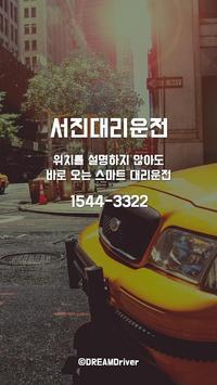 서진대리운전 1544 3322 poster