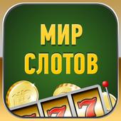 Мир Слотов icon