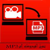 تحويل الفيديوهات إلى MP3 icon