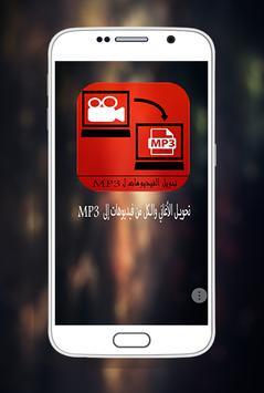 تحويل الفيديوهات إلى MP3 poster
