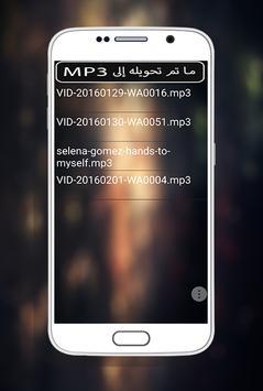 تحويل الفيديوهات إلى MP3 apk screenshot