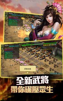 三國有衝突 亂世稱王 apk screenshot