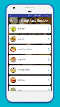 Breakfast Recipe in Hindi 2017 screenshot 3