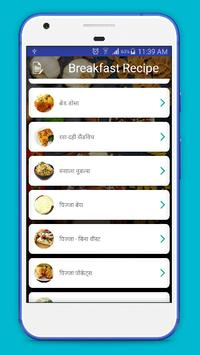 Breakfast Recipe in Hindi 2017 screenshot 1