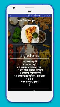 Breakfast Recipe in Hindi 2017 screenshot 4