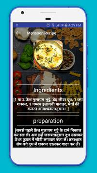 Monsoon Recipe in Hindi 2017 screenshot 2