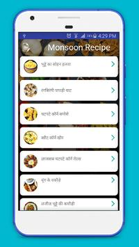 Monsoon Recipe in Hindi 2017 screenshot 3