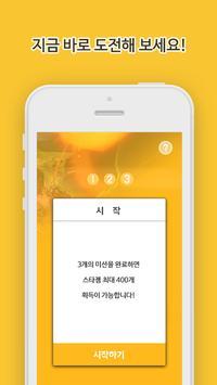 몬스터슈퍼리그 게임쿠폰 무료 스타젬 생성 미션킹 돈버는어플 apk screenshot