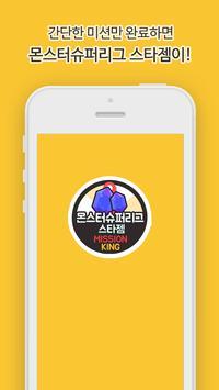 몬스터슈퍼리그 게임쿠폰 무료 스타젬 생성 미션킹 돈버는어플 poster