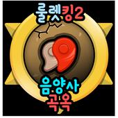 음양사 곡옥 무료생성 - 룰렛킹2 icon