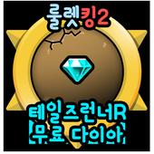 테일즈런너R 다이아 생성 - 룰렛킹2 icon