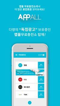 테일즈런너R 다이아 생성 - 룰렛킹2 screenshot 1