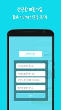 테일즈런너R 다이아 생성 - 룰렛킹2 screenshot 2